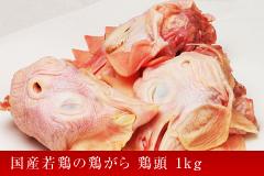 2位 国産若鶏の鶏がら 鶏頭 1kg