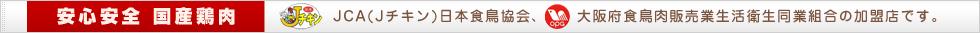 JCA日本食鶏協会、大阪府食鳥肉販売業生活衛同業組合の加盟店です。