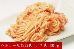 2位 ヘルシーな淡路産のむねミンチ 300g(mince) 【淡路産】