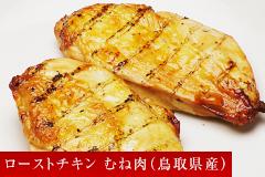 3位 とりたけ自慢の味★ローストチキン(roast chicken) むね肉(鳥取県産)