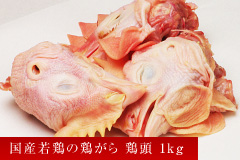1位 国産若鶏の鶏がら 鶏頭 1kg