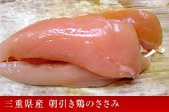 2位三重県産 朝引き鶏のささみ【ささみ】