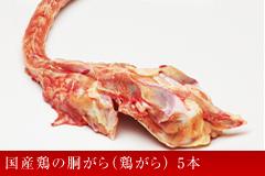 3位 国産鶏の胴がら(鶏がら) 5本【鶏がら】【材料】
