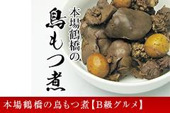 3位 本場鶴橋の鳥もつ煮【B級グルメ】